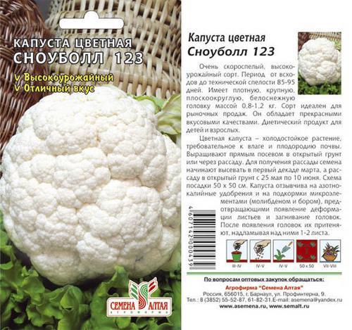 Описание цветной капусты Сноуболл 123