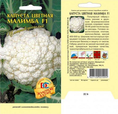 Цветная капуста Малимба F1 - описание сорта